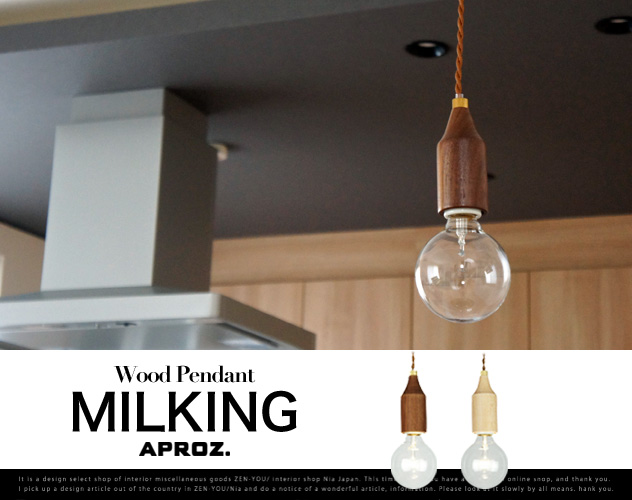 MILKING and milking wood pendant light APROZ / Aplus socket wood pendants lights lighting l& ceiling dining AZP-543-BR/NA & zen-you | Rakuten Global Market: MILKING and milking wood pendant ...