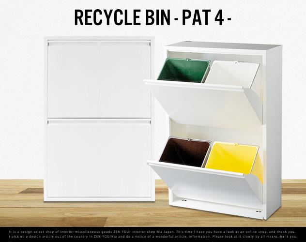 RECYCLE BIN PAT4 / リサイクルビン パット4ゴミ箱 ごみ箱 ダストボックス 分別ごみ ランドリーボックス