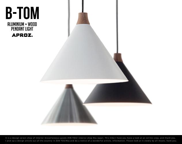【1灯 】ALMINUM PENDANT B-TOM / アルミニウム ペンダント ライト ビートム 1灯 APROZ / アプロス ライト 間接照明 照明 ランプ 天井 AZP-591 WH/BK/SV