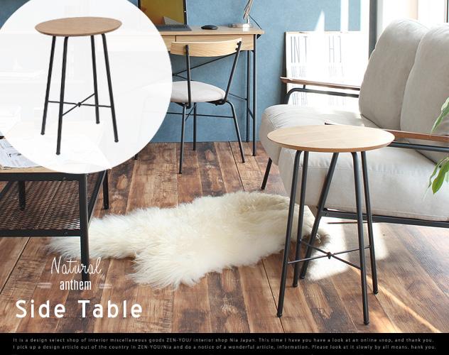 anthem Side Table Natural / アンセム サイド テーブル ナチュラル サイドテーブル 直径40cm コンパクト ベッドサイドテーブル ANT-2919NA