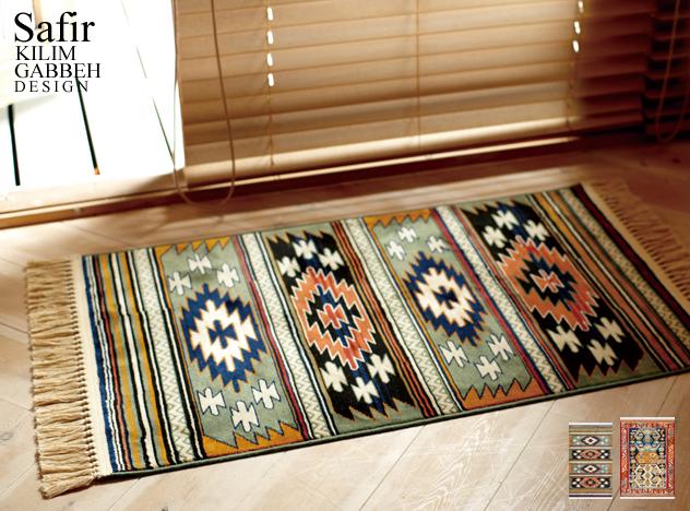 Safia / サフィア 約140×200cm ラグ 絨毯 カーペット ホットカーペット 対応 民族 アジアン カーペット【代引き不可】