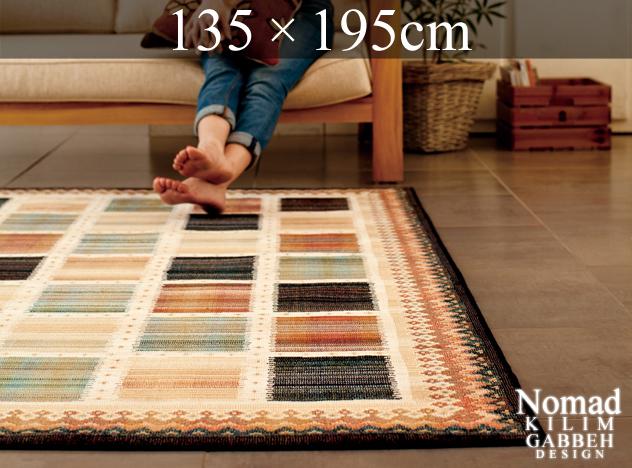 Nomad / ノマド 約135×195cm ラグ 絨毯 カーペット ホットカーペット 対応 民族 アジアン カーペット【代引き不可】