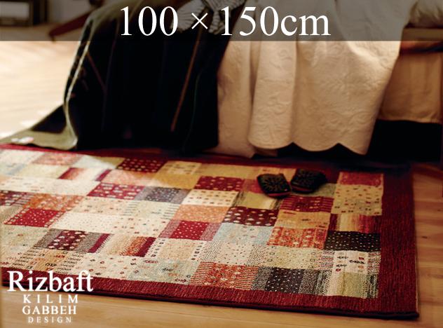 Rizbaft / リーズバフ 約100×150cm ラグ 絨毯 カーペット ホットカーペット 対応 民族 アジアン カーペット【代引き不可】