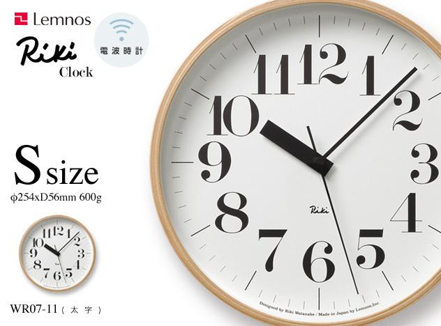 【S】 RIKI Clock (太字) / リキクロック Sサイズ (太字)lemnos レムノス 渡辺 力 わたなべ りき 電波時計 電波クロック 壁掛け時計 WR07-11 (太字)【あす楽対応_東海】