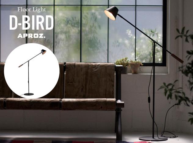 D-BIRD floor Light/ ディー バード フロアー ライト APROZ / アプロス フロアライト 照明 ライト ランプ スタンド 三脚  AZF-110-BK