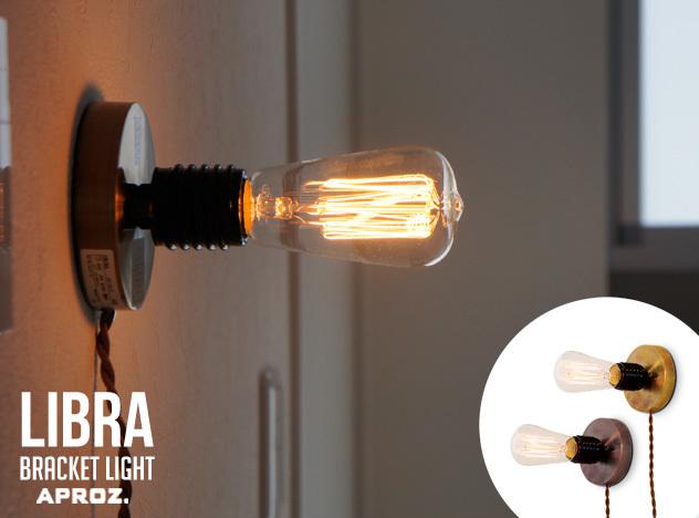 Bracket Light LIBRA / ブラケットライト リブラ APROZ / アプロス 壁掛け照明 アンティーク エジソン球 置型照明 ライト 間接照明 照明 ランプ AZB-104-SF/DF