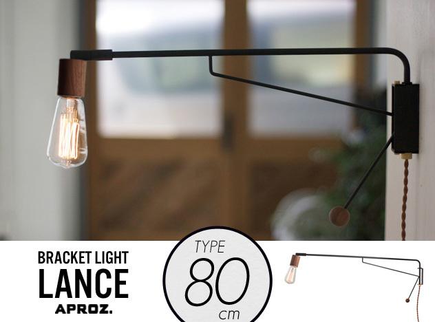 【80cm】Bracket Light LANCE / 80cm ブラケットライト ランス APROZ / アプロス 壁掛け照明 アンティーク エジソン球 置型照明 ライト 間接照明 照明 ランプ AZB-108-BK