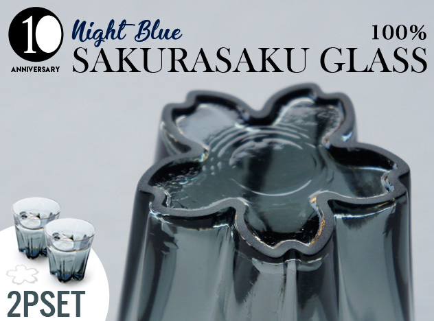 2個セット SAKURASAKU 正規店 ROCKGLASS 別注カラーNight Blue さくらさく コップ 100%ロック 別注商品 ロックグラス グラス 2020秋冬新作