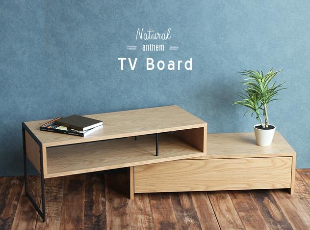 anthem TV Board Natural / アンセム テレビボード ナチュラル 伸縮式テレビボード コーナーテレビボード AV機器収納 L字型 TVボード AVラック テレビラック レビ台 ANK-2392NA