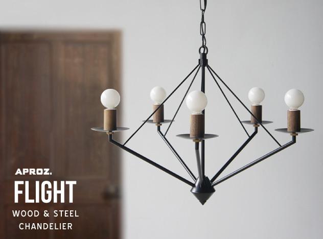 FLIGHT WOOD & STEEL CHANDELIER / フライト ウッド スチール シャンデリアAPROZ / アプロス ライト 照明 ランプ無垢 AZP-615-BK