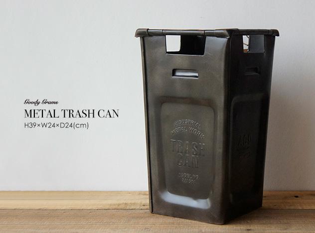 METAL TRASH CAN / メタル トラッシュカン Goody Grams / グッティーグラムス ゴミ箱 ビンテージ加工 アイアン