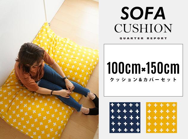 [100cm×150cm] Sofa Cushion (Jrisutea)/ ソファ クッション (Jリスティア) QUARTER REPORT / クォーターリポート クッション & カバーセット 日本製