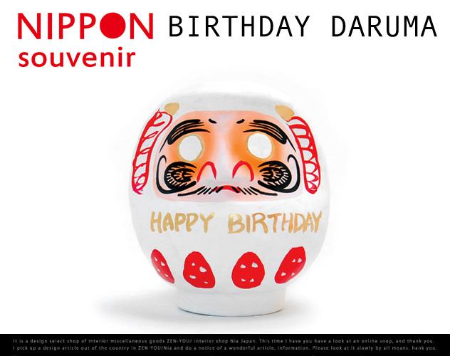 楽天市場 birthday daruma バースデーダルマ nippon souvenir