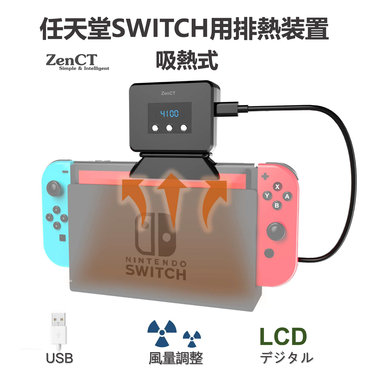 switch専用排熱装置 スイッチ お得 冷却 一年保証 ZenCT 任天堂Switch用冷却ファン 冷却器 スイッチドック 新作製品、世界最高品質人気! Nintendo Switch専用 ハイパワー冷却ファン 静音 熱対策 CT064