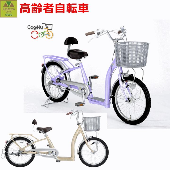 シニアサイクル Cogeru(こげーる)neo 203(組み立て代込)【介護 福祉 ケア 高齢者 老人 プレゼント 贈り物 父 母 敬老 高齢者用 自転車 シニア用 自転車 高齢者向け サイクル シニア サイクル 大人用 大人向け 大人 おとな 予防 軽い LEDライト サギサカ】