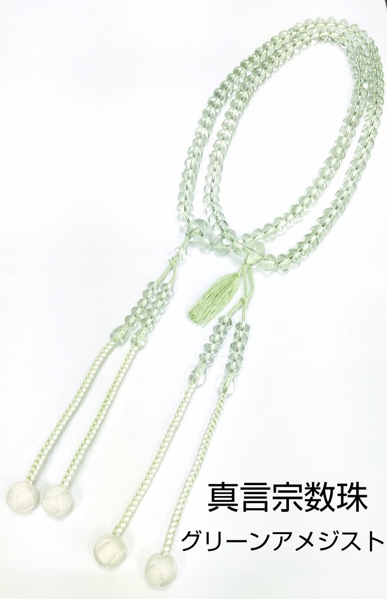 最新アイテム 男性用数珠 割引も実施中 真言宗本式 真言宗数珠 グリーンアメジスト