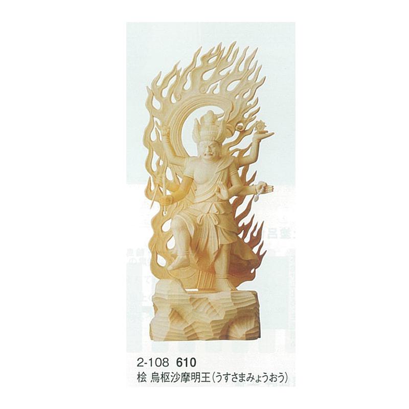 送料無料 うすさまみょうおう 仏像 烏枢沙摩明王 桧 約24.5cm 4寸 仏教 木彫 本尊 仏具 木彫り 木製 通信販売 現品 仏壇