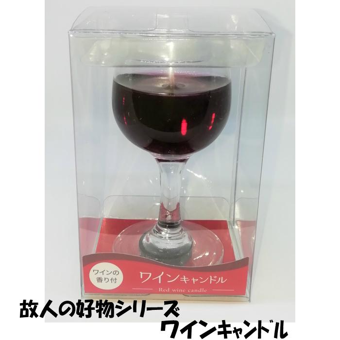 故人の好物シリーズ ローソク ろうそく 供養 カメヤマ ワインキャンドル お彼岸 毎週更新 高い素材