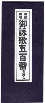日本全国 送料無料 メール便OK 市販 経本 御詠歌五百番 和讃入