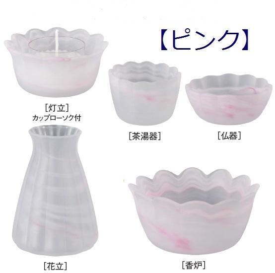 ガラス仏具 サンシャイン(ピンク)5点セット