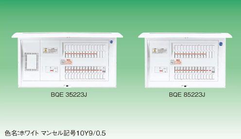 ※商品画像はイメージです【太陽光発電システム対応】【リミッタースペース付】BQE35183J
