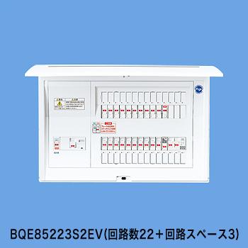※商品画像はイメージですリミッタースペースなしEV・PHEV充電回路太陽光発電システムエコキュート・IH対応BQE85343S2EV