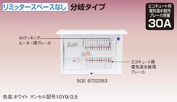 リミッタースペースなしエコキュート・電気温水器対応BQE86102B3