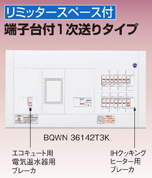 ※商品画像はイメージですリミッタースペース付エコキュート・電気温水器・IH対応BQWN3462T3K