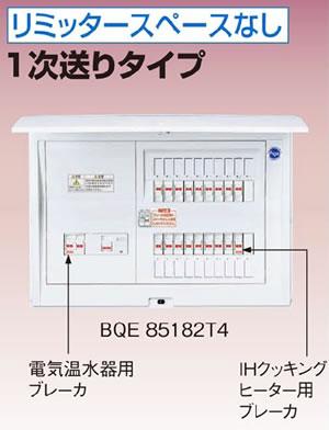 超格安一点 ※商品画像はイメージですリミッタースペースなし電気温水器対応BQE85262T4:くらし館infini-木材・建築資材・設備