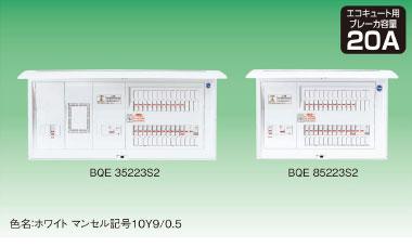 ※商品画像はイメージです太陽光発電システムエコキュート・IH対応リミッタースペースなしBQE85223S2