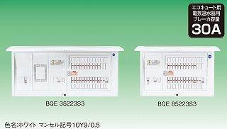 ※商品画像はイメージです太陽光発電システムエコキュート・電気温水器・IH対応リミッタースペースなしBQE86143S3