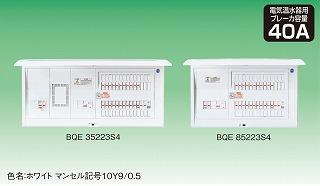 ※商品画像はイメージです太陽光発電システム電気温水器・IH対応リミッタースペース付BQE36303S4