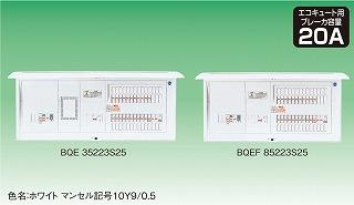 太陽光発電システム蓄熱暖房器エコキュート・IH対応リミッタースペース付BQE85183S25