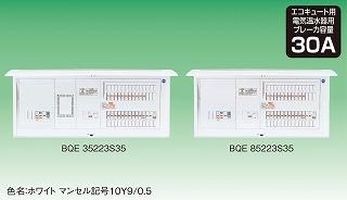 ※商品画像はイメージです太陽光発電システム蓄熱暖房器エコキュート・電気温水器・IH対応リミッタースペースなしBQE85183S35