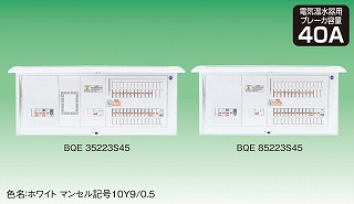 ※商品画像はイメージです太陽光発電システム蓄熱暖房器電気温水器・IH対応リミッタースペースなしBQE85183S45