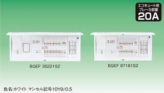 宅配 ※商品画像はイメージです太陽光発電システムフリースペース付エコキュート・IH対応リミッタースペースなしBQEF85101S2:くらし館infini-木材・建築資材・設備