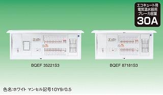 ※商品画像はイメージです太陽光発電システムフリースペース付エコキュート・電気温水器・IH対応リミッタースペース付BQEF37181S3