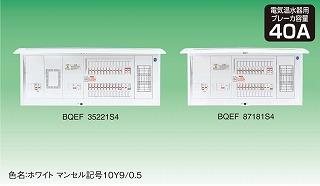 ※商品画像はイメージです太陽光発電システムフリースペース付電気温水器・IH対応リミッタースペースなしBQEF810221S4