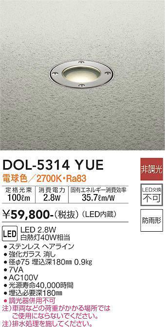 DAIKO 【LEDアウトドアライト】【グラウンドライト】【電球色】【on-offタイプ】DOL-5314YUE
