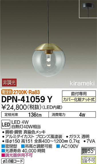 DAIKO [再販ご予約限定送料無料] 新品 LEDペンダント 電球色 直付専用 DPN-41059Y on-offタイプ