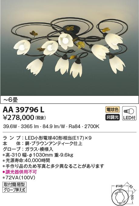 【LEDシャンデリア】【電球色 on-offタイプ】【~6畳】AA39796L