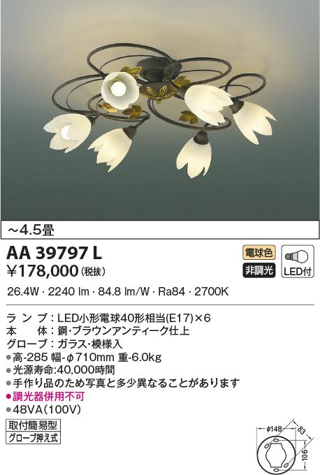 【LEDシャンデリア】【電球色 on-offタイプ】【~4.5畳】AA39797L
