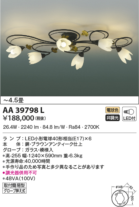 【LEDシャンデリア】【電球色 on-offタイプ】【~4.5畳】AA39798L