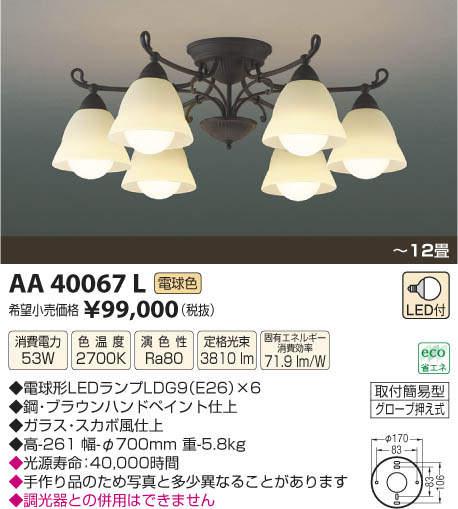 【LEDシャンデリア】【電球色on-offタイプ】【~12畳】AA40067L