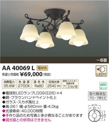 【LEDシャンデリア】【電球色on-offタイプ】【~6畳】AA40069L