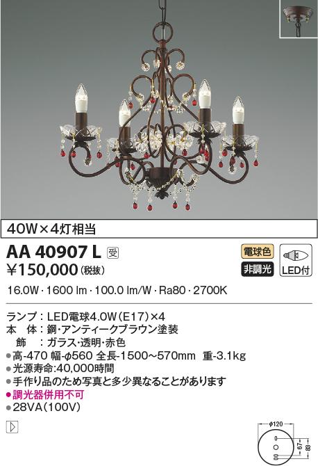 【LEDシャンデリア】【電球色 on-offタイプ】AA40907L