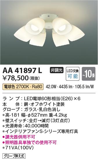 【インテリアファンS-シリーズモダンタイプ専用灯具】【電球色 on-offタイプ】【~10畳】AA41897L