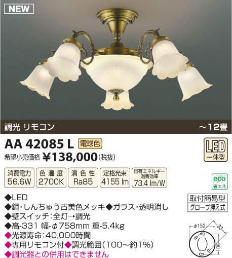 【LEDシャンデリア】【電球色調光タイプ(リモコン付)】【~12畳】AA42085L