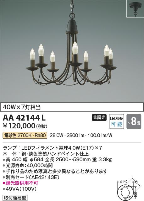 【LEDシャンデリア】【電球色 on-offタイプ】【~8畳】AA42144L