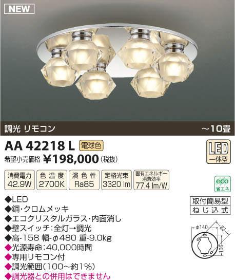 【LEDシャンデリア】【電球色調光タイプ(リモコン付)】【~10畳】AA42218L